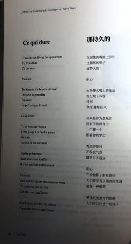 poeme en chinois.jpg